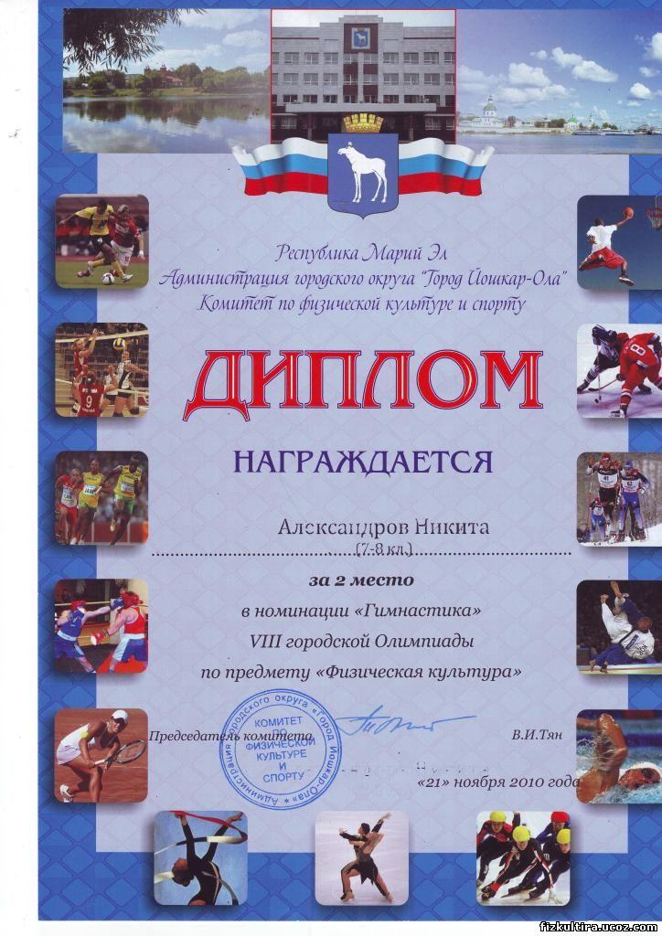 ответы на олимпиаду по физкультуре 2009 2010